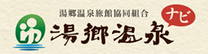 湯郷観光協会